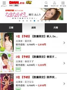 祝!週間 DVD ランキング 1 位「新人 Debut! 噂の G-Body 星井笑」