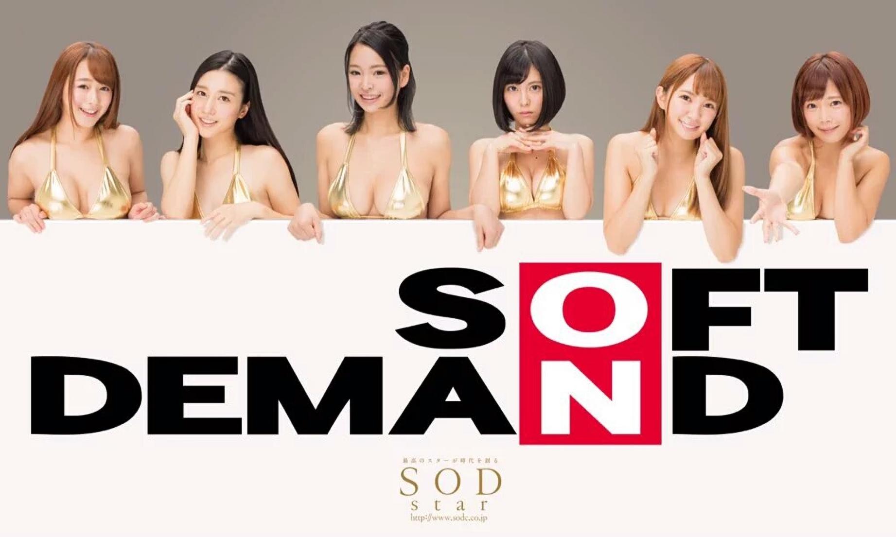 SOFT ON DEMAND SOD star 2015