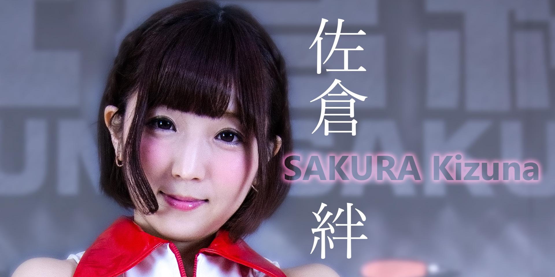 SAKURAKizuna_EC20180520